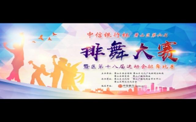 蕭山區第六屆排舞大賽決賽(上)