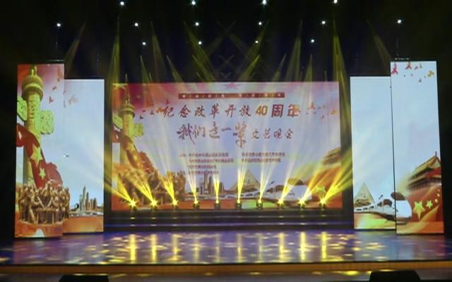 """重溫經典 再現芳華 """"紀念改革開放40周年 我們這一輩""""文藝晚會"""