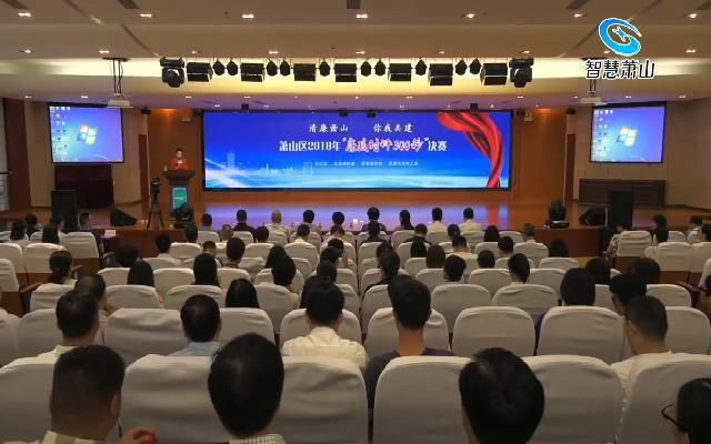 蕭山區2018年廉政時評300秒決賽