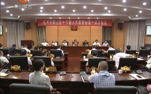区十六届人大常委会举行第十四次会议