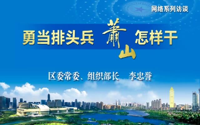 """区委常委、组织部长李忠誉谈""""如何践行新时代党的组织路线"""""""