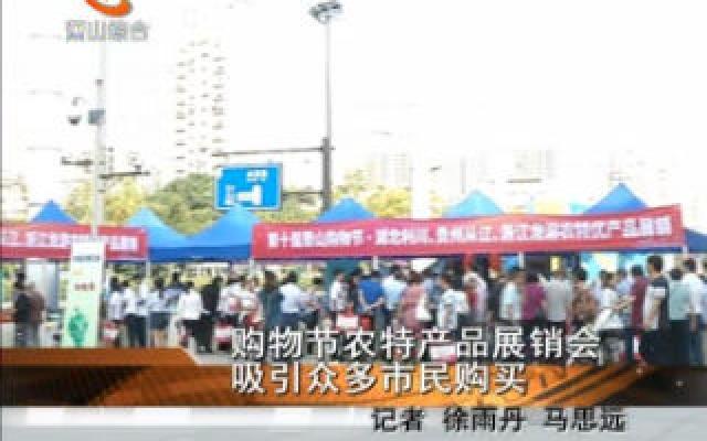 購物節農特產品展銷會 吸引眾多市民購買