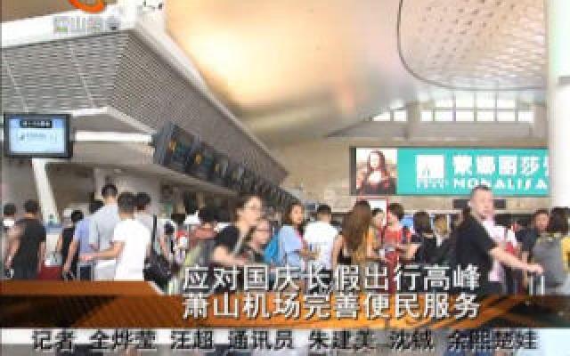應對國慶長假出行高峰 蕭山機場完善便民服務