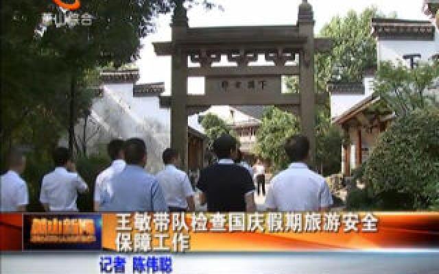王敏帶隊檢查國慶假期旅游安全保障工作
