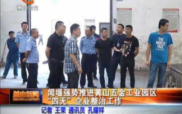 """聞堰強勢推進黃山五金工業園區""""四無""""企業整治工作"""