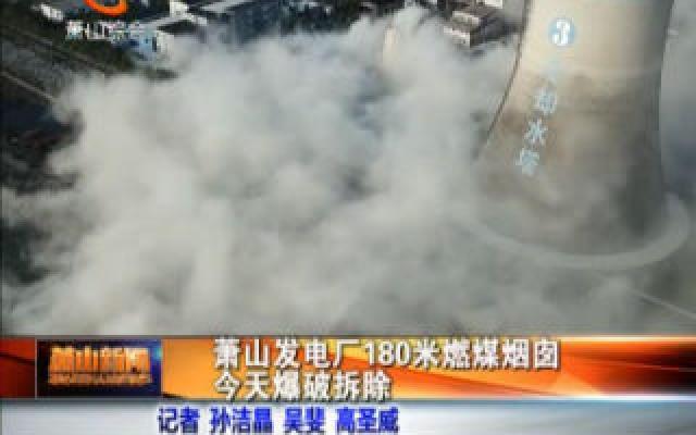 蕭山發電廠180米燃煤煙囪今天爆破拆除