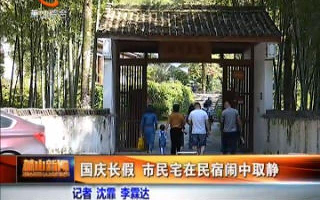 國慶長假 市民宅在民宿鬧中取靜
