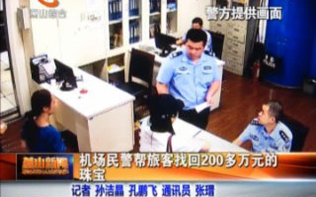 機場民警幫旅客找回200多萬元的珠寶