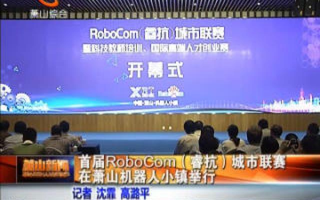 首屆RoboCom(睿抗)城市聯賽在蕭山機器人小鎮舉行