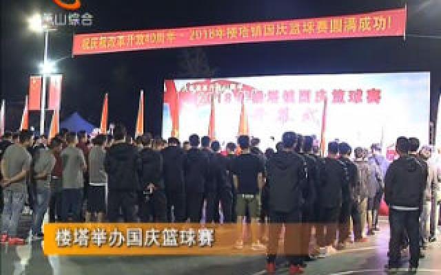 樓塔舉辦國慶籃球賽