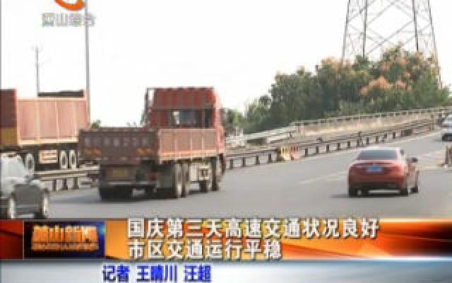 國慶第三天高速交通狀況良好 市區交通運行平穩