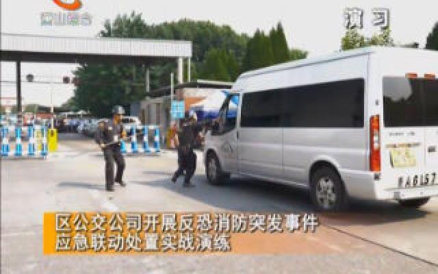區公交公司開展反恐消防突發事件應急聯動處置實戰演練