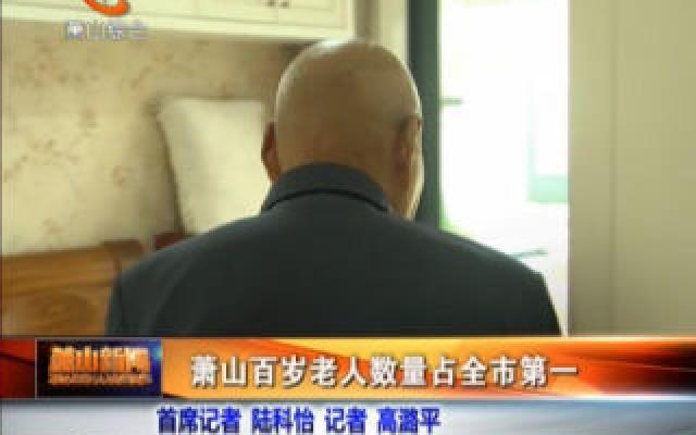 蕭山百歲老人數量占全市第一