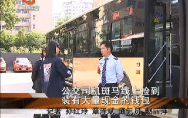 公交司機斑馬線上撿到裝有大量現金的錢包