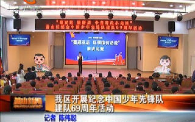 我區開展紀念中國少年先鋒隊建隊69周年活動