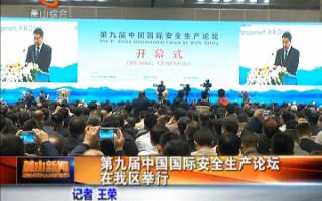 第九屆中國國際安全生產論壇在我區舉行