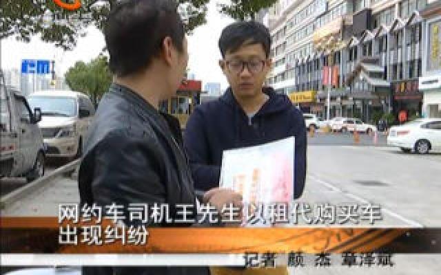網約車司機王先生以租代購買車出現糾紛