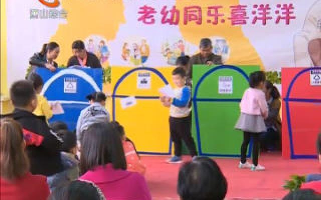 娃哈哈幼兒園舉行保護環境為主題的重陽節活動