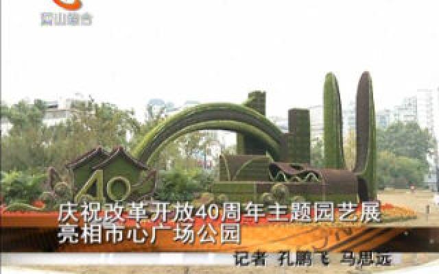 慶祝改革開放40周年主題園藝展亮相市心廣場公園
