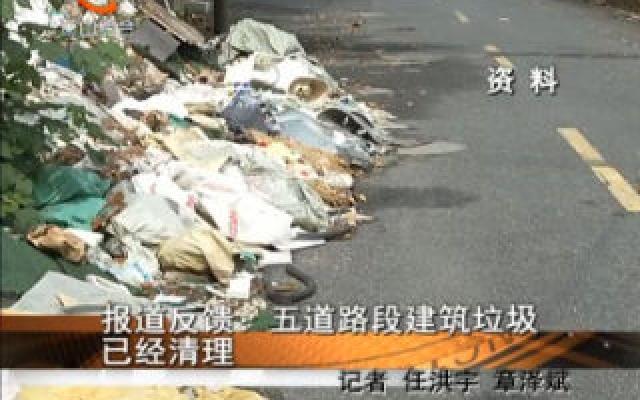 報道反饋:五道路段建筑垃圾已經清理