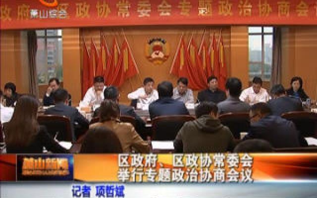 區政府、區政協常委會舉行專題政治協商會議