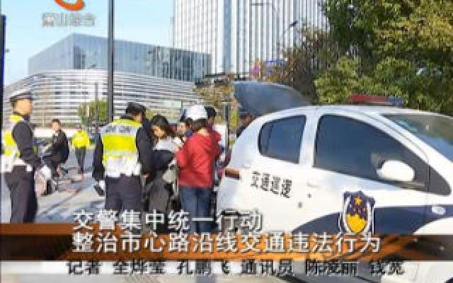 交警集中統一行動 整治市心路沿線交通違法行為
