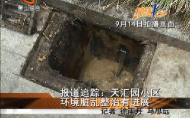 報道追蹤:天匯園小區環境臟亂整治有進展