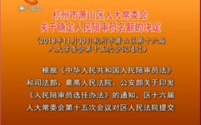 杭州市蕭山區人大常委會關于確定人民陪審員名額的決定