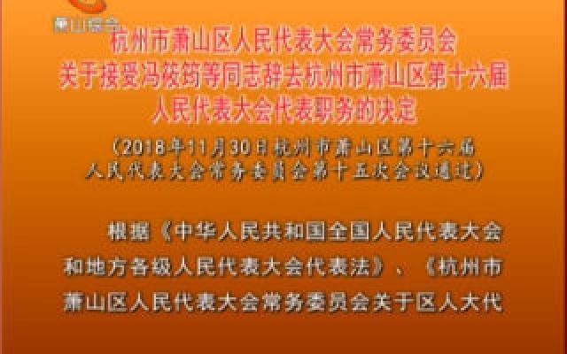 杭州市蕭山區人民代表大會常務委員會關于接受馮筱筠等同志辭去杭州市蕭山區第十六屆人民代表大會代表職務的決定