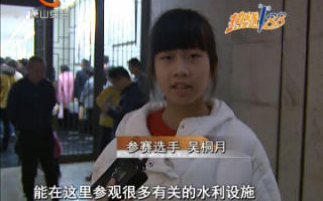 中國水利博物館舉行青少年書法創作比賽