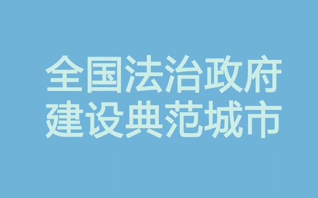法治·杭州新名片