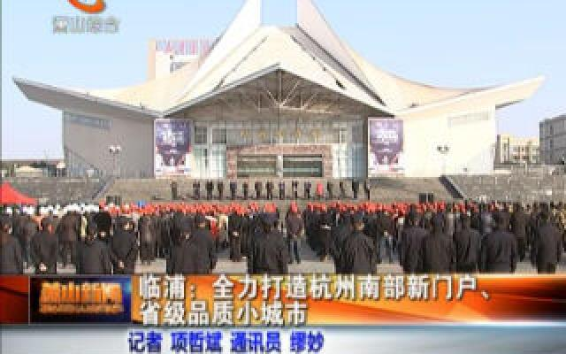 臨浦:全力打造杭州南部新門戶、省級品質小城市
