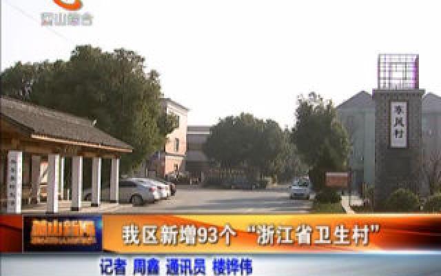 """我區新增93個""""浙江省衛生村"""""""
