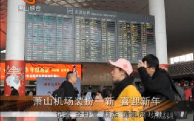 蕭山機場裝扮一新 喜迎新年