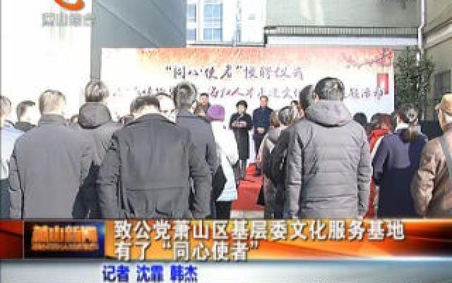 """致公黨蕭山區基層委文化服務基地有了""""同心使者"""""""