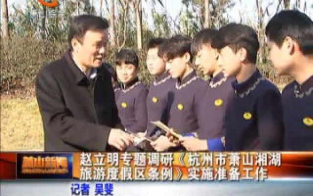 趙立明專題調研《杭州市蕭山湘湖旅游度假區條例》實施準備工作