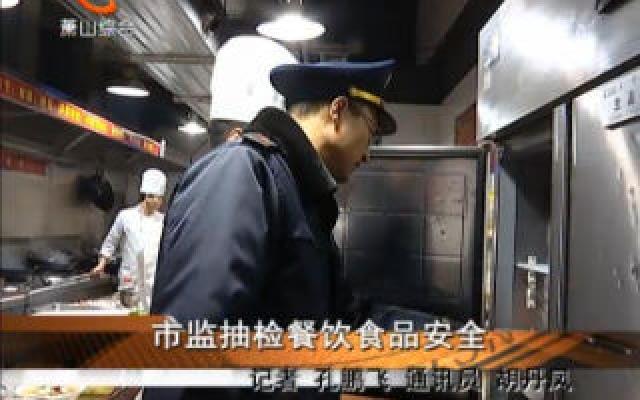 市監抽檢餐飲食品安全