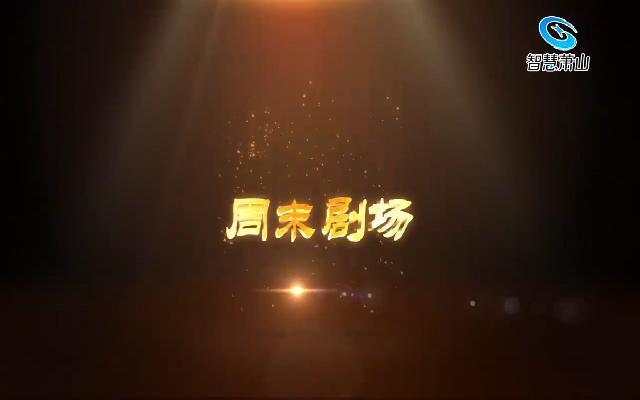 致敬时代 经典留声——庆祝改革开放四十周年经典影视配音秀