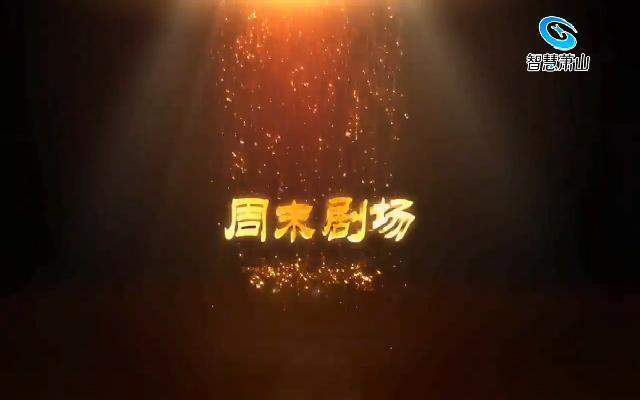 《紀念改革開放40周年蕭山文化惠民工程》專場演出