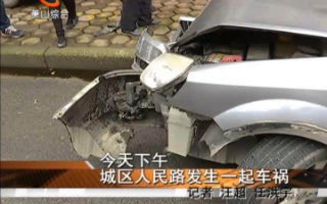 今天下午 城區人民路發生一起車禍