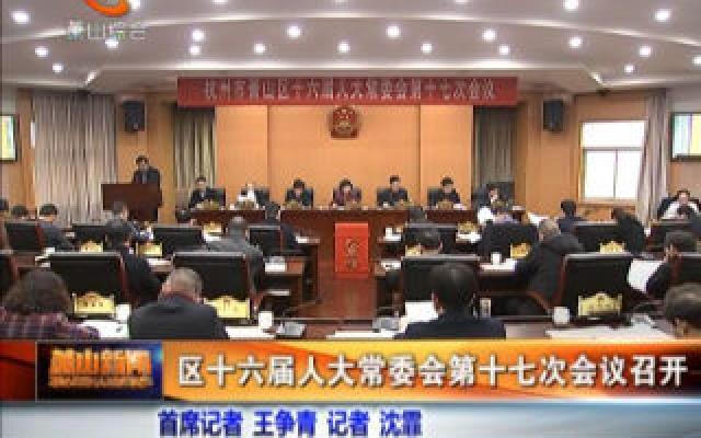 區十六屆人大常委會第十七次會議召開
