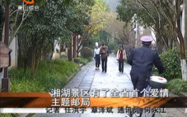 湘湖景區有了全省首個愛情主題郵局