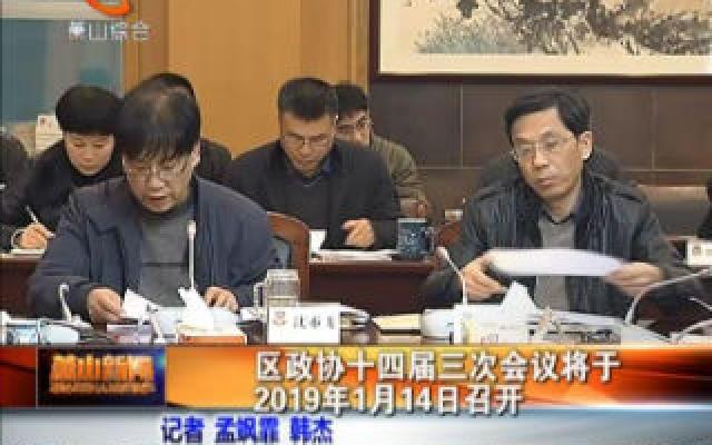 區政協十四屆三次會議將于2019年1月14日召開