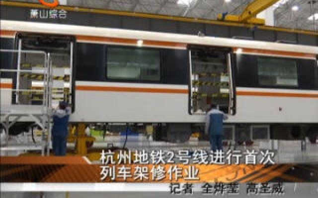 杭州地鐵2號線進行首次列車架修作業