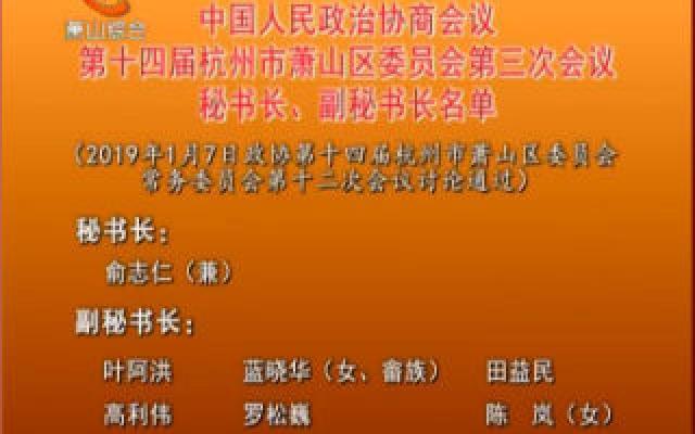 中國人民政治協商會議第十四屆杭州市蕭山區委員會第三次會議秘書長、副秘書長名單