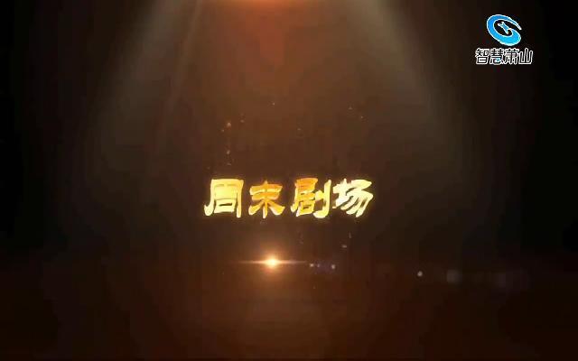 冬日絲語——蘆葫絲協會專場演出