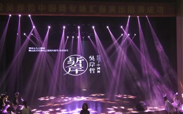吳岸哲中國舞專場匯報演出