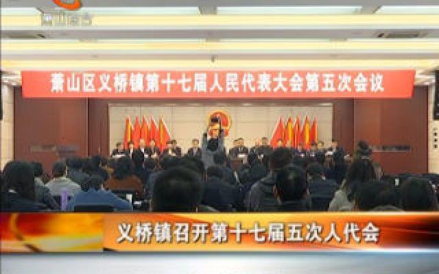 義橋鎮召開第十七屆五次人代會