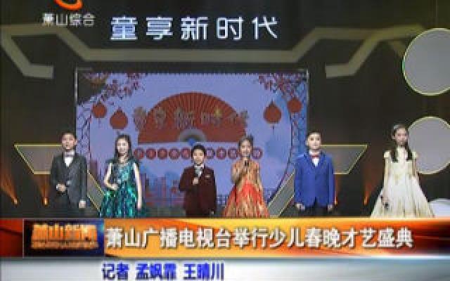 蕭山廣播電視臺舉行少兒春晚才藝盛典
