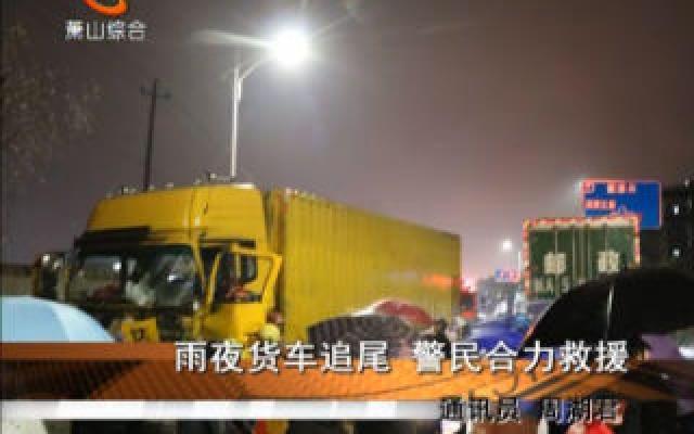 雨夜兩貨車追尾 警民合力救援